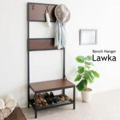 【送料無料!ポイント2%】ベンチハンガー Lawka(ラウカ)  玄関ベンチと、帽子などを掛けられるハンガーが一体化