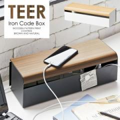 【送料無料!ポイント2%】コードボックス TEER(ティール)  6口コンセントなどがスッキリ入る充電器タップなどまとめて収納♪