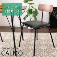 【送料無料!ポイント5%】ダイニングチェア CALMO(カルモ)  木目が美しいダイニングチェア♪ 座り心地の良いオシャレなデザイン