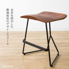 【送料無料!ポイント5%】本革 スツール MASALA(マサラ) 本革を使用した上品でシンプルなスツール♪ 自然とキレイな背筋になります