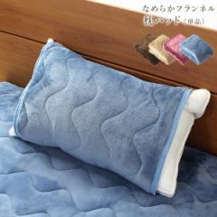 【送料無料!ポイント2%】なめらか枕パッド   ふんわり優しい肌触り