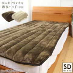 【送料無料!ポイント2%】極ふわ なめらか敷パッド セミダブル   冬のあったかフランネル寝具カバー