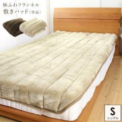 【送料無料!ポイント2%】極ふわ なめらか敷パッド シングル   冬のあったかフランネル寝具カバー