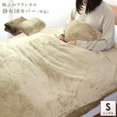 【送料無料!ポイント2%】極ふわ なめらか掛ふとんカバー シングル   冬のあったかフランネル寝具カバー