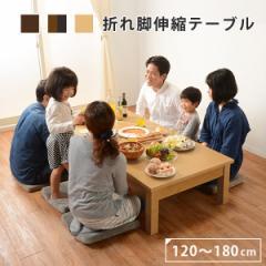 【送料無料!ポイント2%】折れ脚伸縮テーブル(120〜180cm)   サイズが3展開に変化する折れ脚伸縮テーブル デイジー120