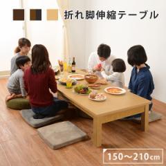【送料無料!ポイント2%】折れ脚伸縮テーブル(150〜210cm)   サイズが3展開に変化する折れ脚伸縮テーブル