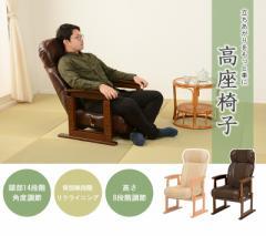 【送料無料!ポイント2%】高座椅子   ロータイプにもなる高座椅子