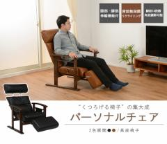 【送料無料!ポイント2%】パーソナルチェア(高座椅子)  頭部、脚乗せ部が伸縮する極上の座りが体験できる高座椅子