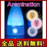 【すぐ使えるクーポン進呈中】【送料無料!ポイント2%】アロマ&加湿&ライト「アロミネーション」光り・香り・潤いで癒しの空間