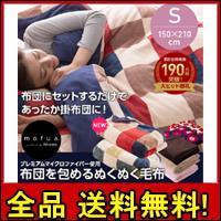 【すぐ使えるクーポン進呈中】【送料無料!ポイント2%】布団カバーにも毛布にも!mofuaモフア 布団を包めるぬくぬく毛布 シングル