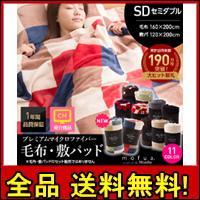 【すぐ使えるクーポン進呈中】【送料無料!ポイント2%】軽くてあったか!◆mofuaモフア プレミアムマイクロファイバー毛布 セミダブル