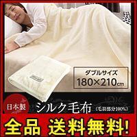 【送料無料!ポイント10%】ニッケ 日本製 シルク毛布  ダブル  日本製 高品質 掛け布団 快眠 保温 放湿