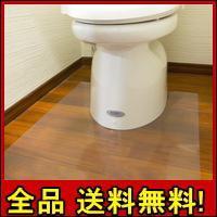【送料無料!ポイント10%】Achilles アキレス 抗菌トイレ用透明マット 60×60cm  抗菌 透明 トイレマット 国産 日本製