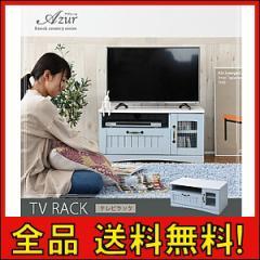クーポン 送料無料!ポイント2% フレンチカントリー家具 テレビ台 幅80 フレンチスタイル  TVボード コーナー テレビボード