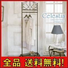 クーポン 送料無料!ポイント2% ハンガーラック Celestia (セレスティア)ハンガーラック スリム アイアン ハンガー 収納 衣類収納