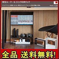 【すぐ使えるクーポン進呈中】【送料無料!ポイント2%】薄型ルーター&コミック収納ボックス   完成品で日本製!