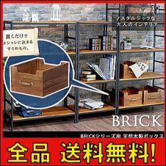 【送料無料!ポイント2%】 ブリック 天然木製 ボックス PR-BOX3036 ひとつ置くだけでカフェのようなこなれ感♪