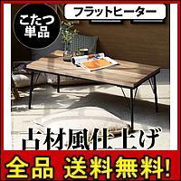【送料無料!ポイント2%】古材風アイアンこたつテーブル ブルック 100×50cm   北欧 コタツ リビングテーブル テーブル 机