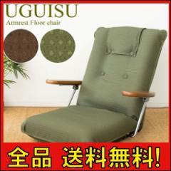 【送料無料!ポイント2%】可動ひじ掛け付 座椅子 UGUISU (うぐいす) 日本製   リクライニング いす 椅子 チェア  フロアチェア