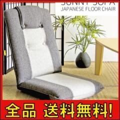 【すぐ使えるクーポン進呈中】【送料無料!ポイント2%】サニーソファ  日本製   リクライニング いす 椅子 チェア  フロアチェア
