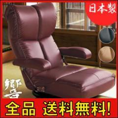 【クーポン進呈中】【送料無料!ポイント2%】スーパーソフトレザー座椅子 響  日本製   リクライニング いす 椅子 チェア  レザー 回転