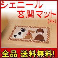 【送料無料!ポイント2%】シェニール玄関マット 小 シェニール糸を使用した可愛い玄関マット!