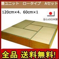 【送料無料!ポイント2%】畳ユニットボックス ロータイプ Aセット  日本製!収納できる畳ボックス♪