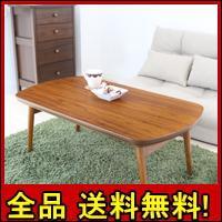 【送料無料!ポイント2%】折れ脚コタツ Beagle 90x50 折りたたみ こたつ テーブル リビングテーブル