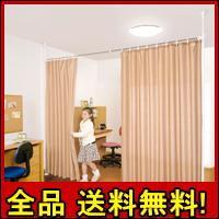 【すぐ使えるクーポン進呈中】【送料無料!ポイント2%】つっぱり式目隠しカーテン 突然の来客にもサッと目隠し!