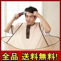 【すぐ使えるクーポン進呈中】【送料無料!ポイント2%】充電式バリカン&散髪マントセット 自宅で出来るプロ仕様のバリカンセット