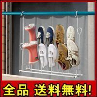 【すぐ使えるクーポン進呈中】【送料無料!ポイント2%】大量!靴干しハンガー 物干しにも掛けれる!場所とらずの大量靴干し!
