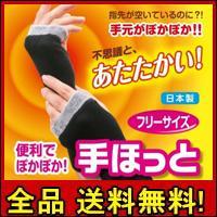 【すぐ使えるクーポン進呈中】【送料無料!ポイント2%】手ほっと  防寒 手袋 手首の防寒 便利でぽかぽか アームウォーマー
