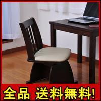 【すぐ使えるクーポン進呈中】【送料無料!ポイント2%】デスクコタツ用椅子 デスクタイプのこたつ用 チェア 椅子 回転チェア