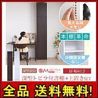 クーポン進呈中【送料無料!ポイント10%】MEMORIA 棚板が1cmピッチで可動する 深型扉付書棚上置きセット幅41.5cm   本棚 収納棚