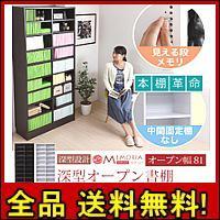 【すぐ使えるクーポン進呈】【送料無料!ポイント10%】MEMORIA 棚板が1cmピッチで可動する 深型オープン書棚幅81cm   本棚 収納棚