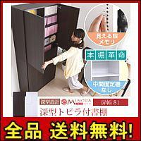 クーポン進呈中【送料無料!ポイント10%】MEMORIA 棚板が1cmピッチで可動する 深型扉付書棚幅81cm   本棚 収納棚 コレクション収納