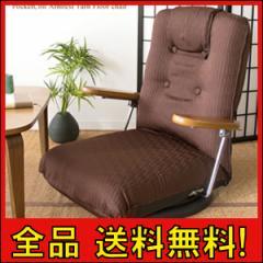 クーポン 送料無料!ポイント10% 回転座椅子 TSUGUMI つぐみ  いす イス 肘付 ソファ 1人用 チェア イス チェア リクライニング 肘掛け