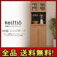 クーポン 送料無料!ポイント5% 北欧風キッチンシリーズ Keittio 60幅 レンジボード 北欧キッチン 食器棚 キッチンボード カップボード