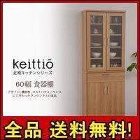 クーポン進呈【送料無料!ポイント5%】北欧風キッチンシリーズ Keittio 60幅 食器棚 北欧キッチン 食器棚 キッチンボード カップボード