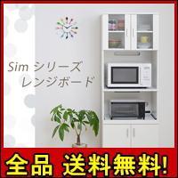 【すぐ使えるクーポン進呈中】【送料無料!ポイント2%】SIMシリーズ レンジボード キッチン収納 食器棚 レンジ台