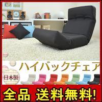 【送料無料!ポイント10%】新ハイバックチェア 座椅子 リクライニングチェア リクライニング座椅子