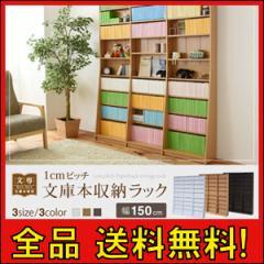 【送料無料!ポイント10%】1cmピッチ 文庫本収納ラック 幅150 FRM-0011 薄型 ブックシェルフ 木製 大容量 書斎収納 700冊以上