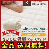 【送料無料!ポイント2%】日本製 なかわた増量ベッドパッド 抗菌 防臭 防ダニ テイジン マイティトップ(R)2 キング 快適  洗濯OK