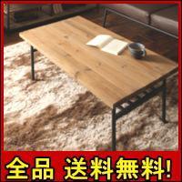 【送料無料!ポイント10%】アンティーク カフェ風 JOKER ジョーカー センターテーブル アンティーク カフェ風 テーブル 木製 机
