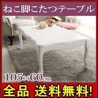 【クーポン進呈中】【送料無料!ポイント2%】ねこ脚こたつテーブル フローラ 105x60cm こたつ クラッシック アンティーク調 ねこ脚