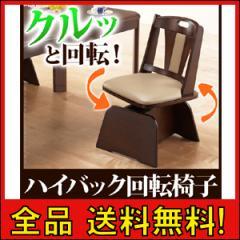 【すぐ使えるクーポン進呈中】【送料無料!ポイント2%】【高さ調節機能付き】ハイバック回転椅子 ロタチェア プラス