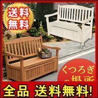 クーポン 送料無料!ポイント5% ガーデン収納庫付ベンチ120 JYB-120 天然木 木製 ベンチストッカー 収納 収納庫 チェア 物置 おしゃれ