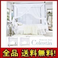 【クーポン進呈中】【送料無料!ポイント10%】天蓋付ベッド Celestia(セレスティア)  シングルふんわりレースの天蓋付きのベッド。