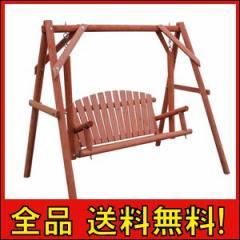 クーポン進呈中【送料無料!ポイント2%】木製 スイングベンチ OF-BRSI1914  チェア いす イス 椅子 ガーデンファニチャー 木製 ブランコ
