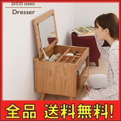 【すぐ使えるクーポン進呈中】【送料無料!ポイント10%】Pico series dresser   設計されたデザインだからコンパクトでも機能的